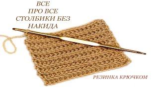 130 Столбики без накида Резинка  крючком / Светлана СК