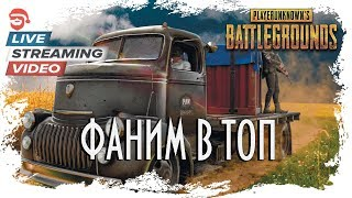 Фаним в топ PlayerUnknown's Battlegrounds