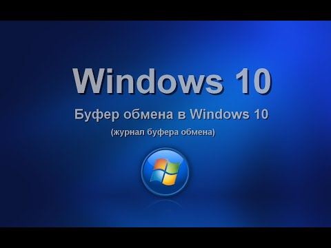 Буфер обмена в Windows 10