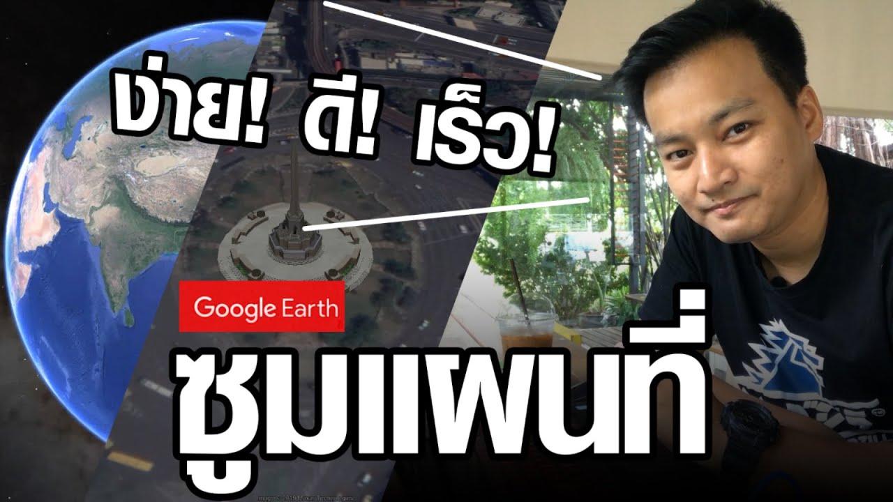 ทำวีดีโอซูมแผนที่ แบบโคตรง่าย! ด้วย Google Earth Pro