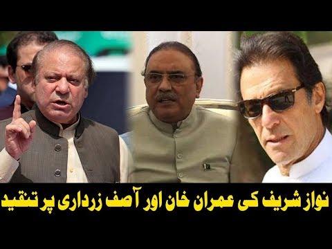 سابق وزیر اعظم نواز شریف کی عمران خان اور آصف زرداری پر تنقید
