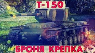 Т-150 - БРОНЯ КРЕПКА