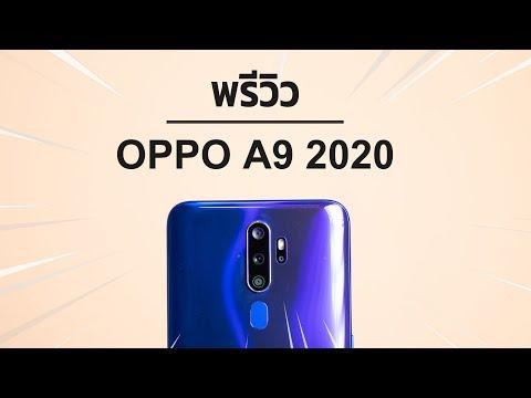 พรีวิว OPPO A9 2020 สเปคแรงสุด Ram 8 GB   128 GB แบต 5,000 พอร์ต USB-C ราคาไม่เกิน 9,000 บาท - วันที่ 11 Sep 2019