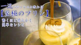 一流パティシエに教わる【至極のプリン】 有賀シェフ登場!