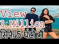 World Wide Record 5 Hour 3 Million View 2 Lakh Likes Swag se Swagat Song Tiger jinda hai Pbh News