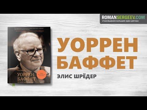 «Уоррен Баффет» Элис
