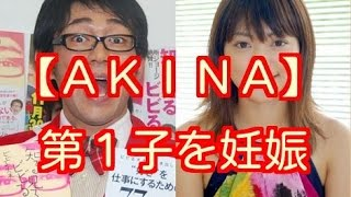 【AKINA】ビビる大木の妻が妊娠「毎日ワクワクドキドキ」ブログで...