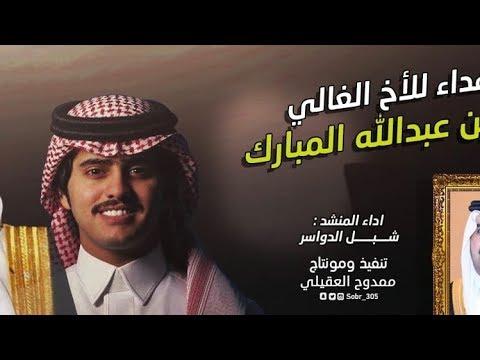 شبل الدواسر حصري اهداء الى فهد بن عبدالله المبارك كلمات عطاالله العوني 2020 Youtube