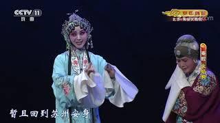 《CCTV空中剧院》 20191225 秦腔《火焰驹》 1/2| CCTV戏曲
