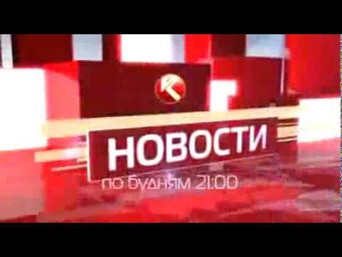 Новости КТК - ежедневно ВСЕ ВАЖНЫЕ НОВОСТИ КАЗАХСТАНА