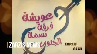 جديد أغنية ليبية عويشة  2017