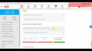 реклама в Mail.ru и Одноклассниках за 5 мин. My target или Таргет мейл