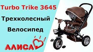Триколісний велосипед Turbo Trike M AL3645 з колясочкой ручкою.
