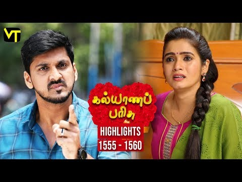 Kalyanaparisu Tamil Serial Episode 1555 to 1560 Promo on Vision Time. Let's know the new twist in the life of  Kalyana Parisu ft. Arnav, srithika, Sathya Priya, Vanitha Krishna Chandiran, Androos Jesudas, Metti Oli Shanthi, Issac varkees, Mona Bethra, Karthick Harshitha, Birla Bose, Kavya Varshini in lead roles. Direction by AP Rajenthiran  Stay tuned for more at: http://bit.ly/SubscribeVT  You can also find our shows at: http://bit.ly/YuppTVVisionTime  Like Us on:  https://www.facebook.com/visiontimeindia