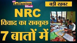 Mamata Banerjee और Amit Shah की तू तू मैं मैं के बीच NRC से छूटे लोगों का होगा क्या? The Lallantop