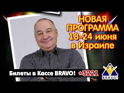 Игорь Маменко и Светлана Рожкова Новая программа