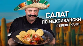 Креветки + ананас = МЕКСИКАНСКИЙ САЛАТ - рецепт шеф повара Ильи Лазерсона