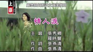 張秀卿VS羅時豐-情人淚(練唱版)