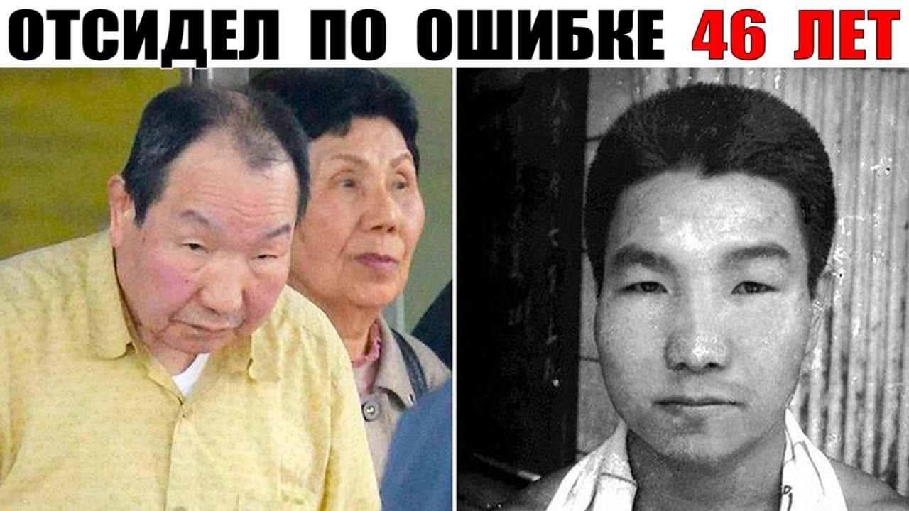 Японец всю жизнь просидел в тюрьме за преступление КОТОРОЕ НЕ СОВЕРШАЛ!