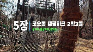 면텐트추천! 코오롱 오두막과 함께하는 코오롱캠핑파크 2…