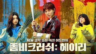 영화 [좀비크러쉬: 헤이리] 메인 예고편 : 박소진(걸스데이), 공민정, 이민지 : 2021.6.30: 액션
