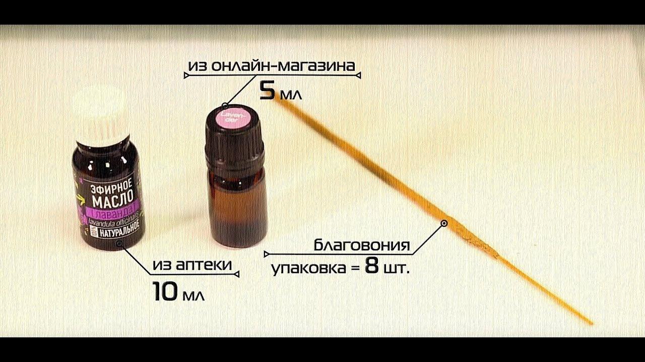 Полезна ли ароматерапия? Экспертиза.