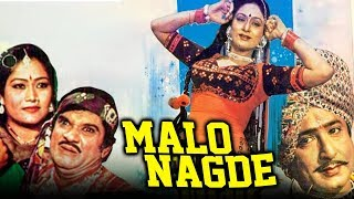 Malo Nagde (1985) Full Gujarati Movie | Upendra Trivedi, Aruna Irani