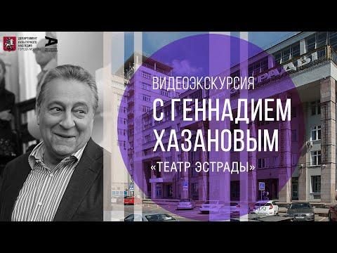 Видеоэкскурсия с Геннадием Хазановым по театру Эстрады