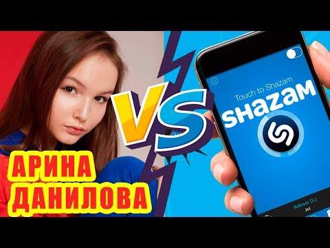 АРИНА ДАНИЛОВА против SHAZAM | Шоу Пошазамим