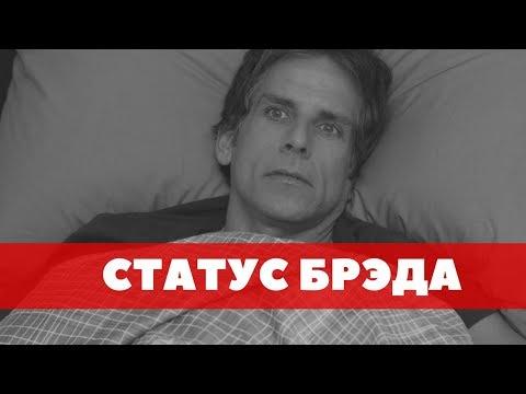 """Разбор фильма """"Статус Брэда"""""""
