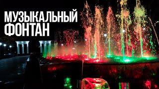 Музыкальный фонтан и световое шоу - 4K video