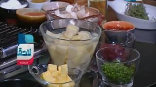 لقمة هنية - شيش طاووق ببطاطس فارم - صدور دجاج المشوية - شوربة بطاطس بالكرفس