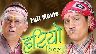 Hariyo Billa(हरियो बिल्ला) | Nepali Comedy Full Movie | Dhurmus Suntali