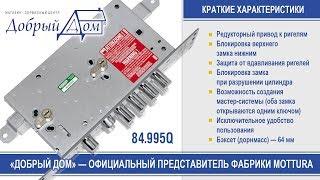 Обзор замка Mottura 84.995Q. Магазин-сервисный центр «Добрый дом», Одесса
