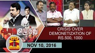 Aayutha Ezhuthu 10-11-2016 Crisis over demonetization of Rs.500, 100 notes..! – Thanthi TV Show