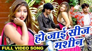 हो जाई सीज मशीन भोजपुरी लोकगीत 2019 || Yadav Parmod Deewana New Song || Ho Jai Sijj Mashin