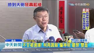 20190719中天新聞 柯當「吵架王」沒用! 最新民調韓36.4%狠甩白綠