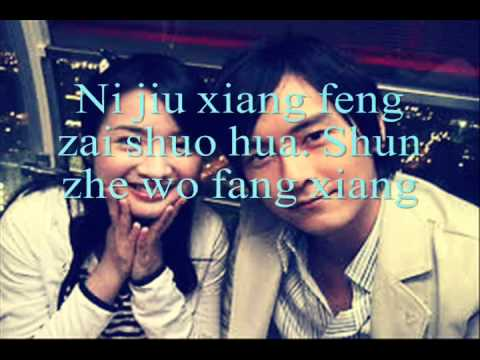 Ariel Lin- Er Zou Ju (Practical Joke) Lyrics - YouTube