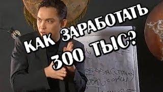 Где быстро заработать 300 рублей ( часть 1)