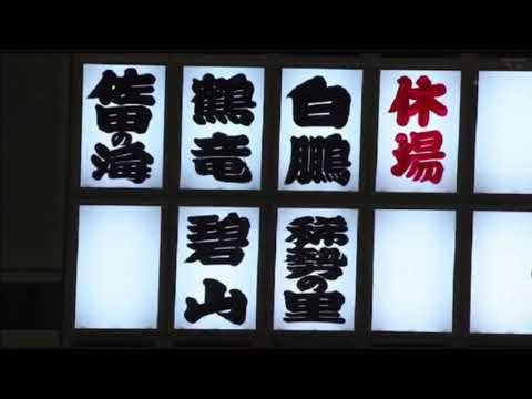 平成29年大相撲初場所千秋楽 大相撲中継エンディングposted by umirujetevx