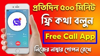 Xcall golobal Free calling app  Get unlimited call any county Free phone number 500 মিনিট ফ্রি কল screenshot 5