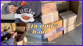 #2.마켓컬리 70만원 하울&추천템⎮뭐를 샀을까…