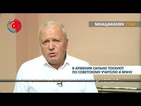 Мнацаканян-Time: В Армении сильно тоскуют по советскому учителю и врачу