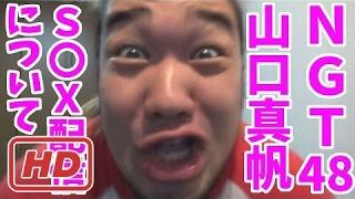 NGT48山口真帆ちゃんの例の動画について話します. メインチャンネルの登...