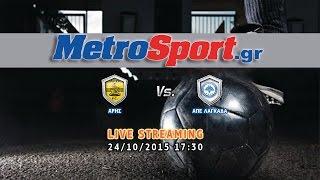 Δείτε live τον αγώνα  Άρης- ΑΠΕ Λαγκαδά  για το Πρωτάθλημα της  Γ΄Εθνικής.