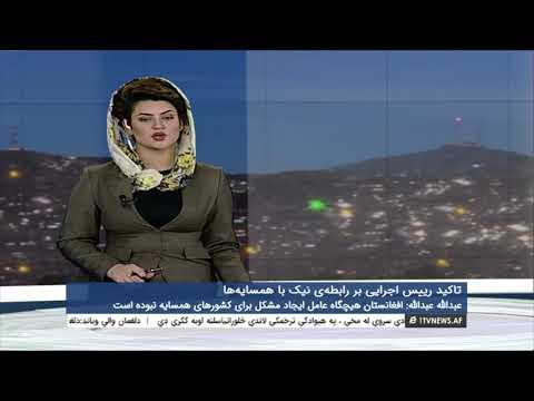 Afghanistan Dari News 10.10.2017 خبرهای افغانستان