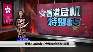 VOA连线(吴文远):818集会港人要求政府回应五大诉求