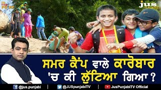 What's being Looted in Summer Camps Business ? || To The Point || KP Singh || Jus Punjabi