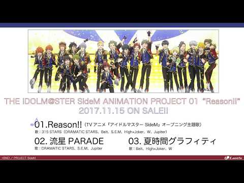 THE IDOLM@STER SideM ANIMATION PROJECT 01 試聴動画