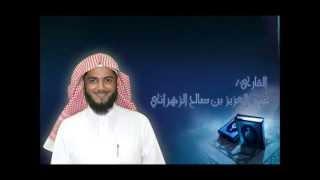 عشائية هادئة وجميلة للشيخ عبدالعزيز بن صالح الزهراني للآواخر سورة المؤمنون  4 - 6 - 1434 هـ